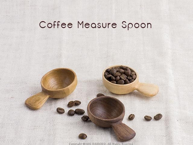 コーヒーの入れるときにも、楽しさを。オシャレ計量スプーンのサムネイル画像
