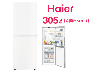 冷蔵庫が欲しい!しかも左開きのタイプじゃないと嫌!という方へ。のサムネイル画像